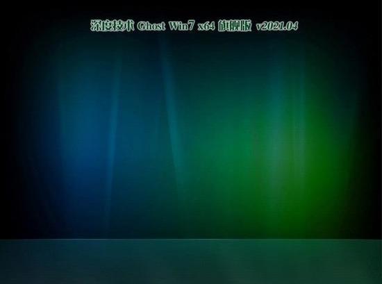 深度技术GHOST WIN7 64位 最新旗舰版