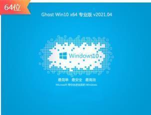 笔记本Ghost Win10 64位 经典专业版