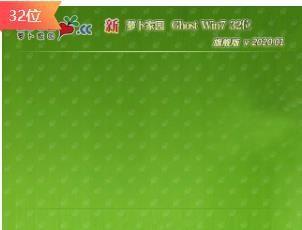 新萝卜家园GHOST Win7 安全旗舰版x86