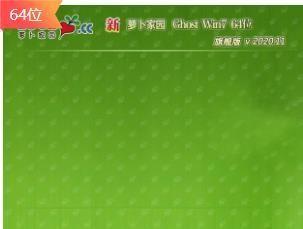 新萝卜家园GHOST WIN7 X64位 全新旗舰版