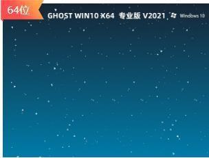Ghost win10 1909 64位系统