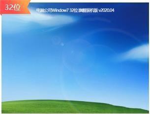 电脑公司Window7 32位 旗舰装机版