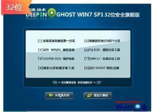 深度技术ghost_win7_sp1_x86(32位)安全旗舰版