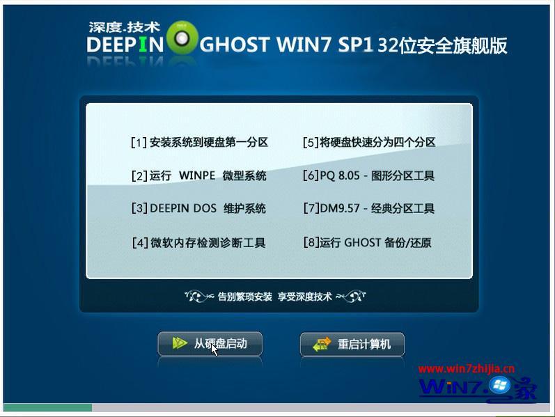 深度技术ghost_win7_sp1_x86(32位)安全旗舰版 win7系统下载1