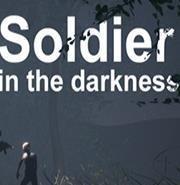 黑暗中的士兵完整剧情版