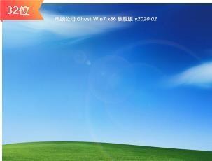 电脑公司Ghost Windows7 珍藏装机版32位