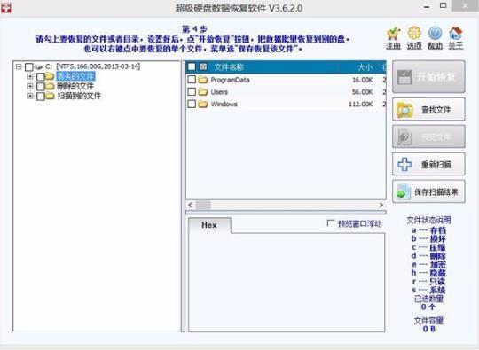 超级硬盘数据恢复绿色版下载