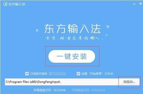 东方输入法官网版下载