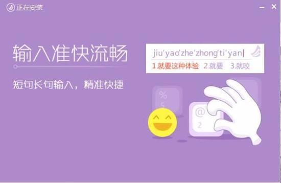 东方输入法去广告版下载