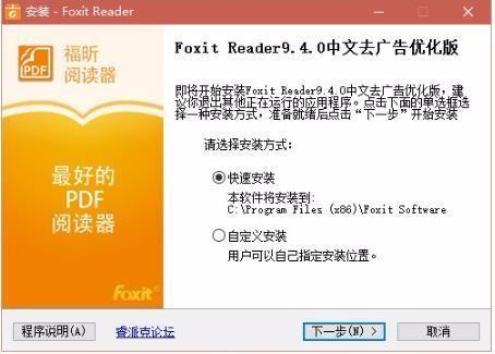 foxit reader官网版下载