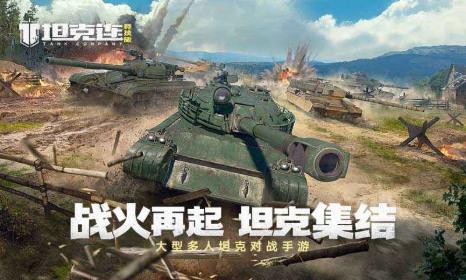 坦克连最新破解版