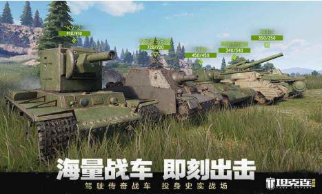 坦克连手游破解版