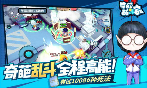 奇葩战斗家无限钻石版