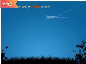 雨林木风GHOST WIN7 X64位 全新纯净版