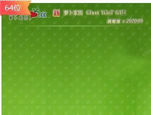 新萝卜家园GHOST WIN7 家庭旗舰版X64位