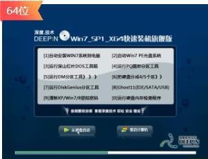 深度技术GHOST WIN7 SP1 X64装机旗舰版