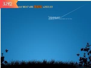 雨林木风GHOST WIN7 SP1 X86 标准旗舰版