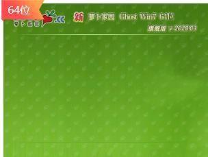 新萝卜家园GHOST WIN7 旗舰版X64