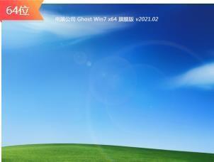 电脑公司GHOST WIN7 X64位 最新纯净版