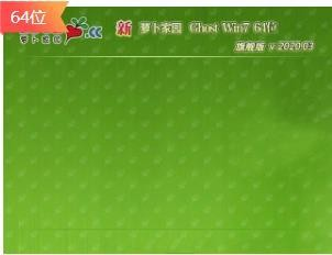 新萝卜家园GHOST WIN7 电脑城旗舰版X64
