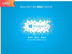 大地系统GHOST WIN7 电脑城旗舰版64位