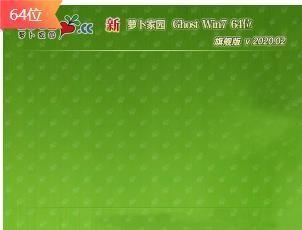 新萝卜家园GHOST Win7 干净旗舰版x64