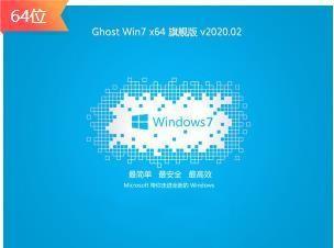 大地系统Ghost Win7 64位 青春装机版