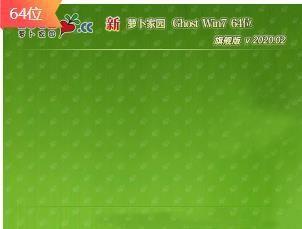 新萝卜家园Ghost Win7 稳定安装版64位
