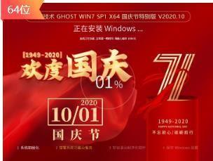 深度技术GHOST WIN7 SP1 X64 国庆节特别版