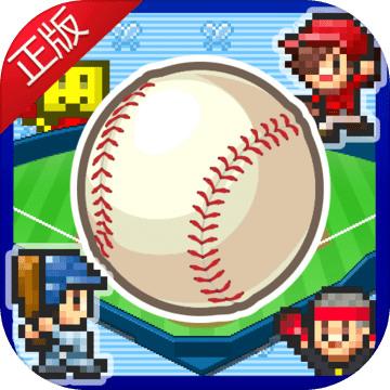 棒球部物语安卓版
