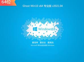 系统之家Ghost Win10 64位 稳定专业版 v0413