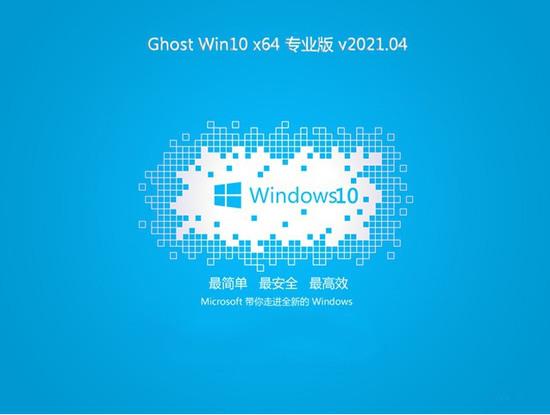 笔记本Ghost Win10 64位 经典专业版 v0412