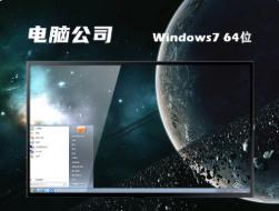 电脑公司ghost win7 sp1 64位极速免激活版v2021.04