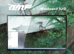 雨林木风Ghost Win7 Sp1 X86旗舰纯净版