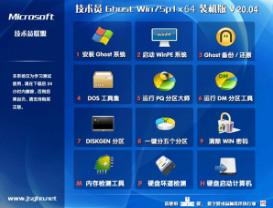 技术员联盟 Ghost Win7 Sp1 X64 官方正式版v202104