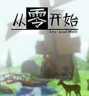 从零开始中文版