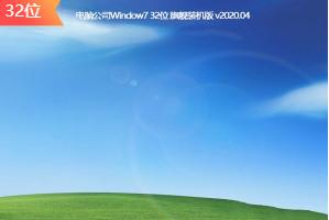 电脑公司GHOST Win7x86 通用旗舰版