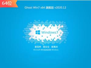 风林火山Ghost Win7 64位 热门装机版 v0416