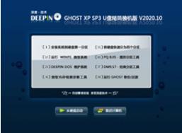 深度技术 GHOST XP SP3 U盘精简装机版 0419