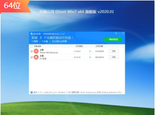 电脑公司GHOST WIN7 最新旗舰版64位