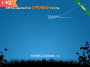 雨林木风Ghost Win7 光速装机版64位 v0419