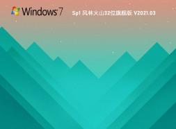 风林火山Win7 32位旗舰稳定版V0419