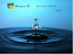 深度技术Win10 32位专业稳定版 V0419