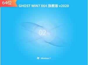 电脑公司GHOST WIN7 旗舰版64位 v0420