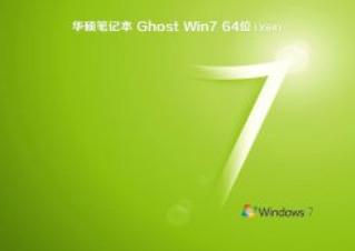 华硕笔记本ghost win7 64位官方正式版v0420