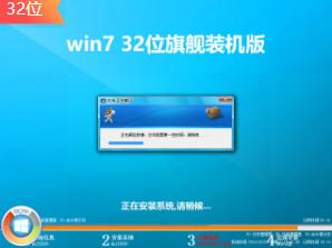 Windows7 简体中文旗舰版下载 (MSDN官方发布正式版原版镜像)v0420