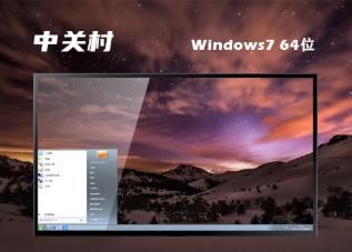 中关村ghost win7 64位u盘安装版V2021.04