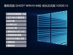 番茄花园 GHOST WIN10 64位 优化正式版 V0421