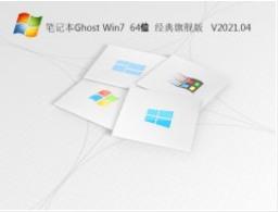 (2021)笔记本Ghost Win7 64位 经典旗舰版v0421