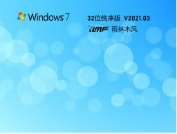 雨林木风 Ghost Windows7 X86 装机纯净版(2021)V0421